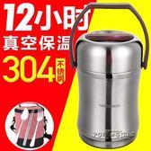 04不銹鋼超長保溫飯盒2/3層成人便當盒學生保溫桶湯桶真空提鍋