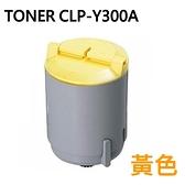 TONER CLP-Y300A 黃色