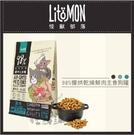 LitoMon怪獸部落[98%鮮肉主食狗糧,雞肉,800g,台灣製]