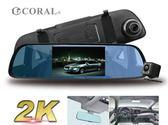 CORAL T6 【附32G】2K 測速 ADAS星光夜視 觸控 雙鏡頭行車記錄器