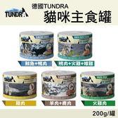 *KING WANG*【24罐組】德國TUNDRA《貓咪主食罐頭》多種口味 200g/罐