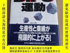二手書博民逛書店罕見DIPS(デイップス)運動(日文原版)Y208076 小林