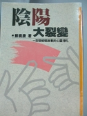 【書寶二手書T8/兩性關係_JQA】陰陽大裂變_蘇曉康