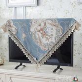 歐式電視機罩蓋布蕾絲壁掛式液晶25防塵罩防塵布蓋巾臥室家用  魔方數碼館