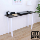 長方形書桌 餐桌 洽談桌 長桌(深40x寬120x高75/公分)PVC防潮材質(深胡桃木色) MIT台灣製TB40120BH-WF白管