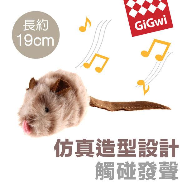 【毛麻吉寵物舖】GiGwi仿聲總動員-小鼠音效電子玩具