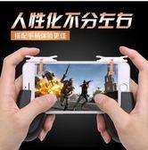 吃雞神器 刺激戰場手機安卓蘋果通用絕地求生輔助射擊遊戲手柄套裝 酷動3C