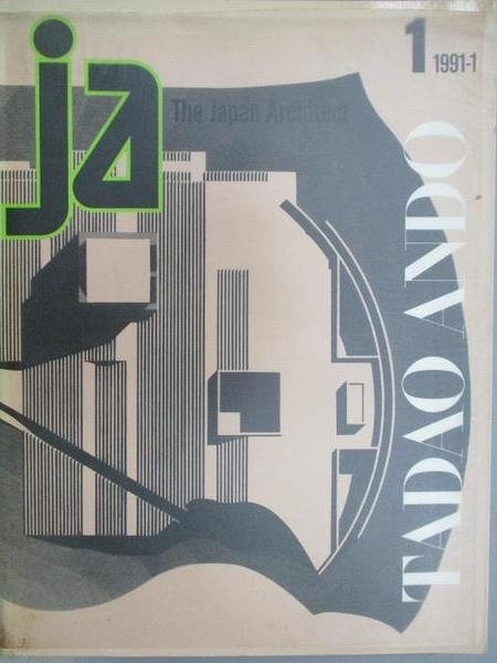 【書寶二手書T2/建築_ZHH】JA-The Japan Architect 1991-1 TADAO ANDO