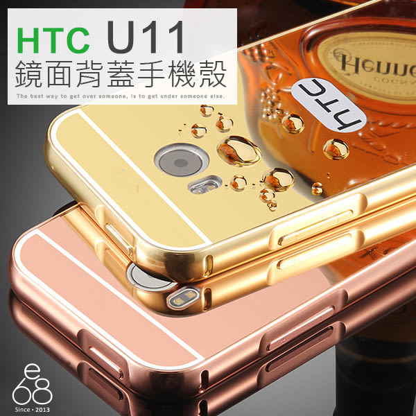 鏡面 背蓋 HTC U11 5.5吋 手機殼 電鍍 自拍 鏡子 金屬 邊框 鋁框 保護框 保護殼 硬殼