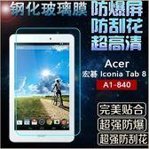 平板鋼化膜 宏碁 Acer Iconia Tab 8 A1-840FHD 鋼化玻璃貼 宏基 A1-840 超強防護 9H防爆熒幕保護貼