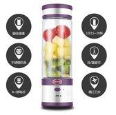 usb隨身果汁機充電式玻璃瓶身迷你便攜