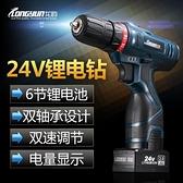 電批 龍韻12V鋰電鑽雙速充電鑽手槍電鑽多功能家用電動螺絲刀電起子 風馳