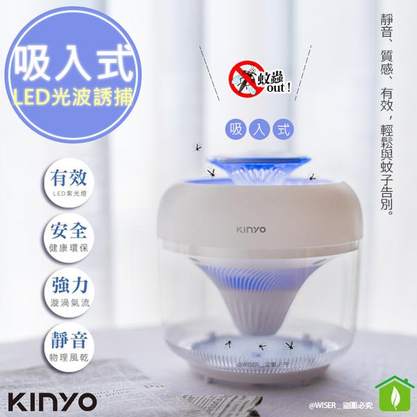 2入組【KINYO】紫外光波誘蚊捕蚊器/吸入式捕蚊燈(KL-5380)無死角360度