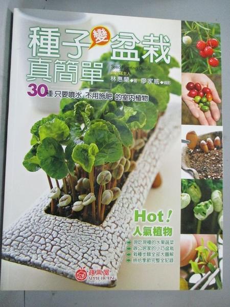 【書寶二手書T1/園藝_EBB】種子變盆栽真簡單_林惠蘭