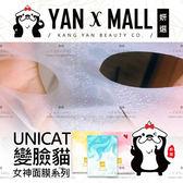 【妍選】清潔面膜 UNICAT 變臉貓 女神面膜 (單片) 水光保濕|奇蹟光透|極潤修護