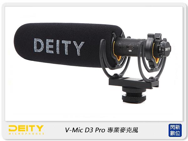 Aputure Deity V-Mic D3 Pro 高CP值 專業麥克風 超心型 (公司貨)