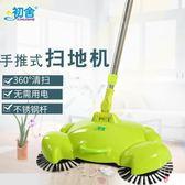手推式掃地機 家用掃帚簸箕組合自動吸塵器【SD9547】
