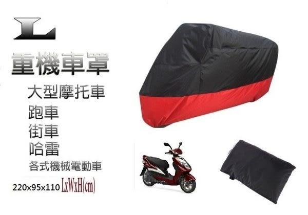 重機車罩L號 紅黑款 重型機車防塵套防風套防盜 (購潮8)