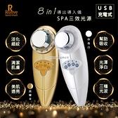 【Runve嫩芙】八合一導出導入活膚美顏器光療機(ARBD-8718)2色任選