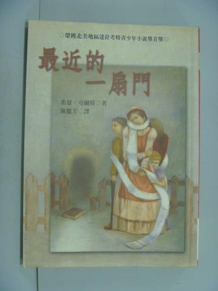 【書寶二手書T6/翻譯小說_GDC】最近的一扇門_希瑟.夸爾斯 , 陳麗芳