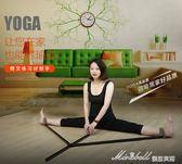 瑜伽健身器材腿部拉筋器一字馬訓練豎橫叉開胯懶人劈叉韌帶拉伸桿igo   蜜拉貝爾