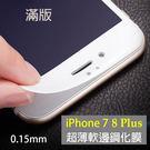 3D曲面鋼化膜 iPhone 7 8 Plus 滿版超薄軟邊 鋼化玻璃保護貼 0.15mm (0514)