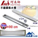 地板排水孔蓋 阿木師 10*90CM 防蟲防臭 方型地板落水頭 長條型不銹鋼集水槽