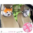 創意犬系造型汽車靠墊 毛絨靠枕頸枕