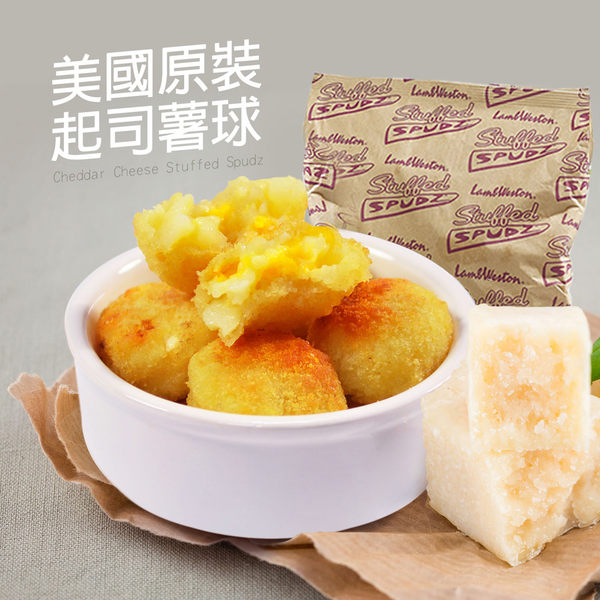 【大口市集】美國原裝爆濃起司薯球1包(1.3kg/約75粒/包)