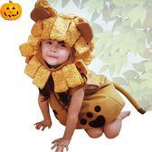兒童萬聖節服裝 獅子裝 動物裝