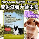 【培菓平價寵物網】 美國《ZuPreem路比爾》成兔滋養大餐主食(兔飼料)