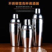 調酒器調酒奶茶工具揺酒雪克杯雪克壺 中秋節特惠