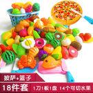 兒童切水果切切樂玩具男女孩過家家購物車玩具手推車蔬菜蛋糕套裝【快速出貨】