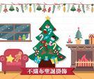 現貨!!! ★ DIY 不織布毛氈聖誕樹掛飾  (已到貨!)