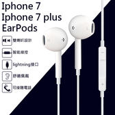 EarPods Lightning 連接器 耳機【手配88折任選3件】i7 i8 ix iPhone 7 8 plus X 專用(80-2745)