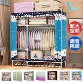 【VENCEDOR】衣櫥 衣櫃 DIY加粗耐重衣櫥 大容量2.5管徑 寬125cm布衣櫥 置物架 現貨