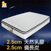 ASSARI-感溫4D立體5cm乳膠備長炭三線獨立筒床墊(單大3.5尺)