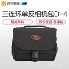 相機包 三連環單反相機包D-4加厚耐用防潮隔層佳能尼康索尼單相機單肩包 韓菲兒