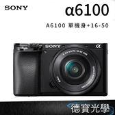 (預購) 【SONY】a6100 BODY+18-50 KIT組  公司貨 a系列 相機推薦 德寶光學 索尼 sony