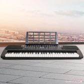 61鍵電子琴仿鋼琴鍵兒童成人初學電鋼琴 DR27389【Rose中大尺碼】