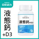 亞尼活力液態鈣+維他命D3膠囊食品