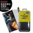 【SONY I4332 XPERIA L3 專用】鐵鈽釤螢幕保護貼+氣墊空壓殼