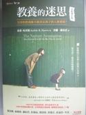~書寶 書T1 /親子_IOI ~教養的迷思父母的教養能不能決定孩子的人格發展_ 茱蒂哈里