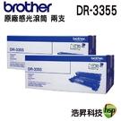 【二支組合】Brother DR-3355  原廠感光滾筒 適用HL-5440D 5450DN 5470DW 6180DW / DCP-8110D DCP-8110DN