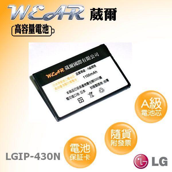 ((葳爾Wear)) LGIP-430N 葳爾 (A級規格) 洩壓高容量電池 GU285 / KF301 / GM360i / GS290 / T325