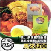 馬來西亞WAY 原汁原味檳城蝦麵 傳統辣蟹風味乾撈麵 120g 初陽 即煮麵 泡麵 甘仔店3C配件