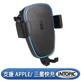 [富廉網]【INTOPIC】車用無線快充支架 WCP-16