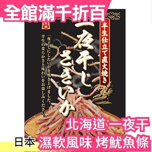【 一夜干 濕軟風味 烤魷魚條】日本原裝 北海道 魷魚 魷魚乾 下酒菜 消夜【小福部屋】