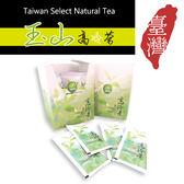 ★Buy917★【良記茶行】玉山高冷茶(20小包/盒) - 泡茶 / 茶葉