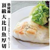 【海肉管家】生鮮凍格陵蘭無洞扁鱈(大比目魚)X1片(300g±10%/片)